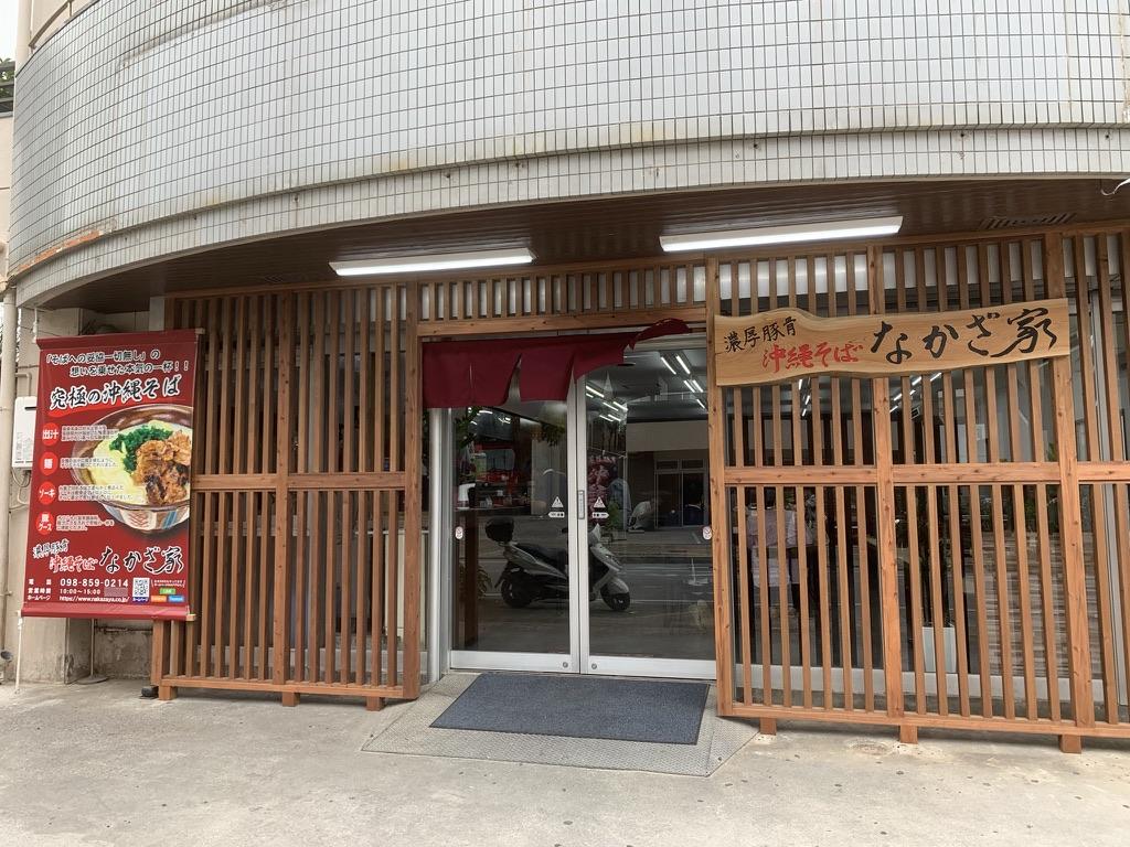 nakazaya-photo3