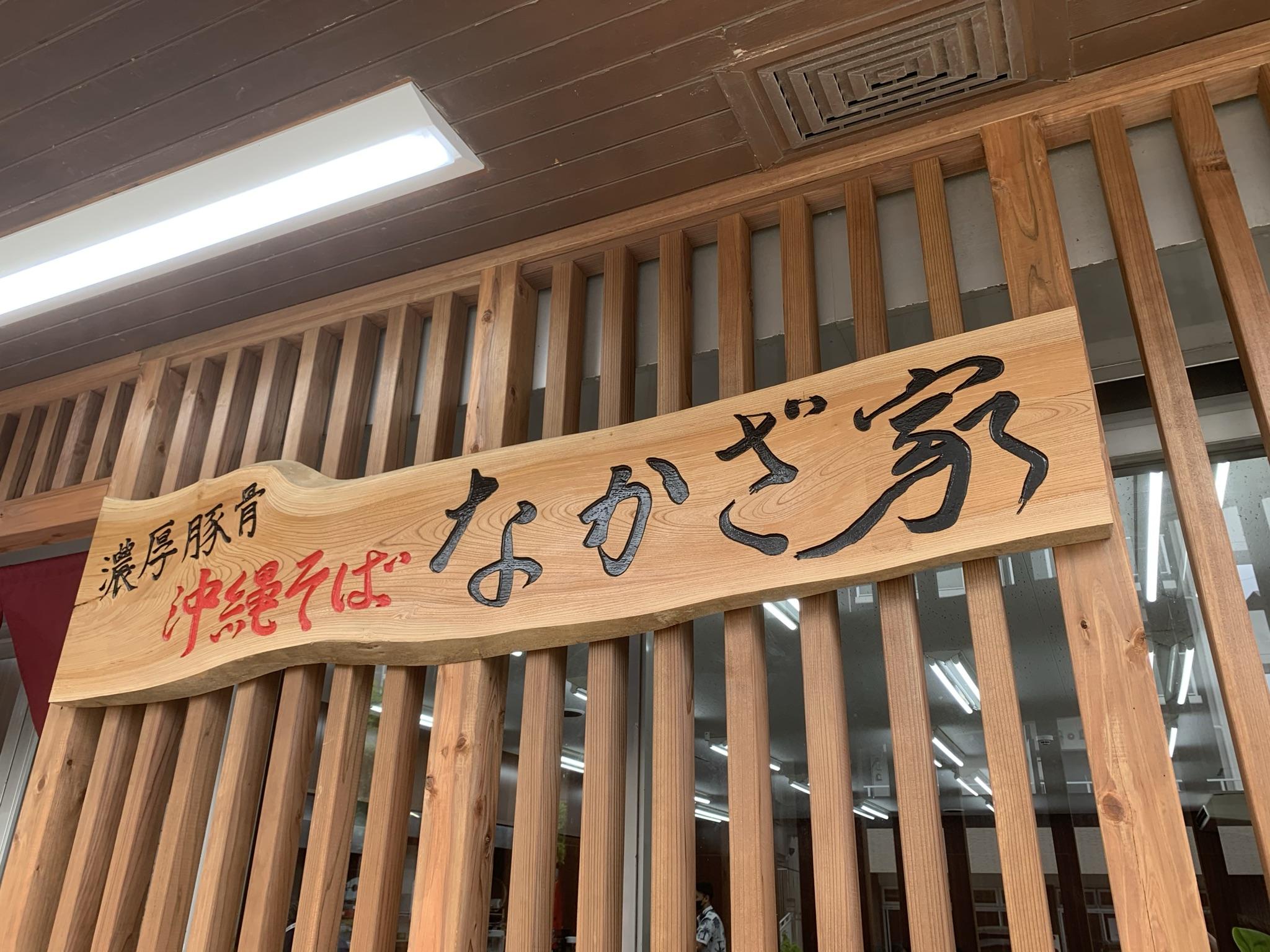 nakazaya-photo4